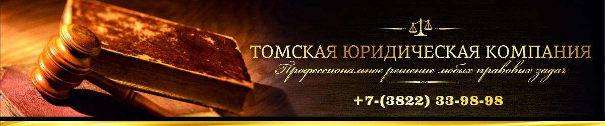 Юрист в Томске, юридические услуги
